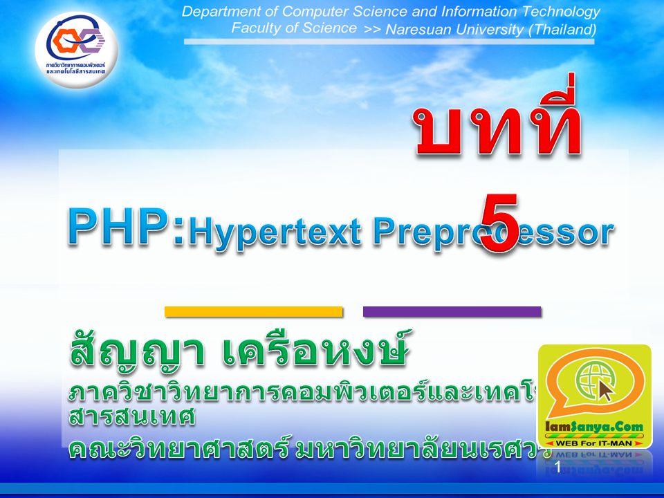 เพื่อทราบหลักการทำงานของ Web Server และติดตั้งได้ เพื่อทราบหลักการทำงานของภาษา PHP 2