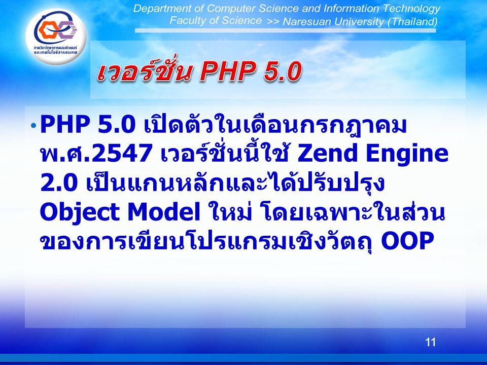 PHP 5.0 เปิดตัวในเดือนกรกฎาคม พ. ศ.2547 เวอร์ชั่นนี้ใช้ Zend Engine 2.0 เป็นแกนหลักและได้ปรับปรุง Object Model ใหม่ โดยเฉพาะในส่วน ของการเขียนโปรแกรมเ