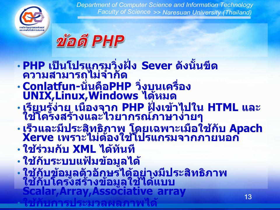 PHP เป็นโปรแกรมวิ่งฝั่ง Sever ดังนั้นขีด ความสามารถไม่จำกัด Conlatfun- นั่นคือ PHP วิ่งบนเครื่อง UNIX,Linux,Windows ได้หมด เรียนรู้ง่าย เนืองจาก PHP ฝ