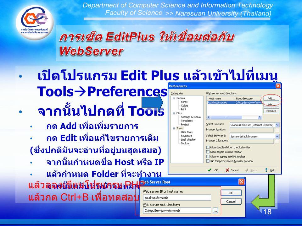 เปิดโปรแกรม Edit Plus แล้วเข้าไปที่เมนู Tools  Preferences จากนั้นไปกดที่ Tools กด Add เพื่อเพิ่มรายการ กด Edit เพื่อแก้ไขรายการเดิม ( ซึ่งปกติมันจะอ