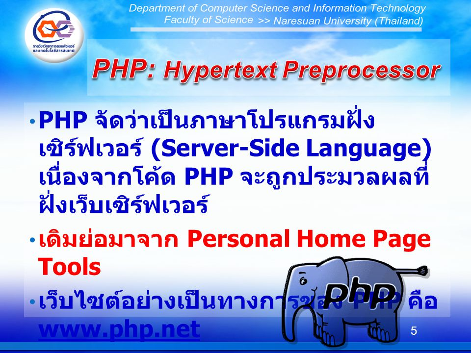 PHP จัดว่าเป็นภาษาโปรแกรมฝั่ง เซิร์ฟเวอร์ (Server-Side Language) เนื่องจากโค้ด PHP จะถูกประมวลผลที่ ฝั่งเว็บเซิร์ฟเวอร์ เดิมย่อมาจาก Personal Home Pag