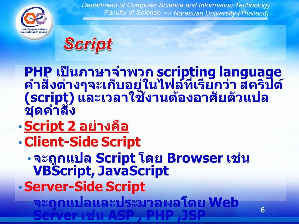 PHP เป็นภาษาจำพวก scripting language คำสั่งต่างๆจะเก็บอยู่ในไฟล์ที่เรียกว่า สคริปต์ (script) และเวลาใช้งานต้องอาศัยตัวแปล ชุดคำสั่ง Script 2 อย่างคือ