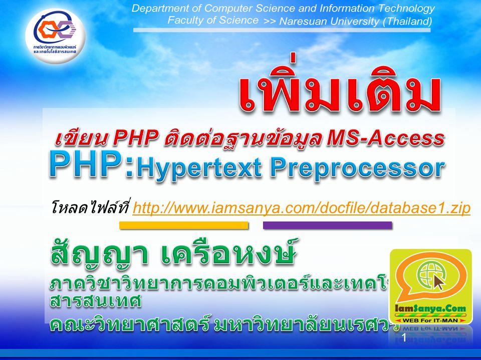 1 โหลดไฟล์ที่ http://www.iamsanya.com/docfile/database1.ziphttp://www.iamsanya.com/docfile/database1.zip