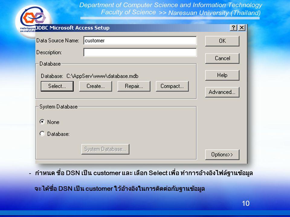 10 - กำหนด ชื่อ DSN เป็น customer และ เลือก Select เพื่อ ทำการอ้างอิงไฟล์ฐานข้อมูล จะได้ชื่อ DSN เป็น customer ใว้อ้างอิงในการติดต่อกับฐานข้อมูล