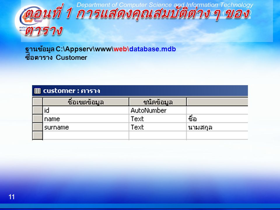11 ฐานข้อมูล C:\Appserv\www\web\database.mdb ซื่อตาราง Customer