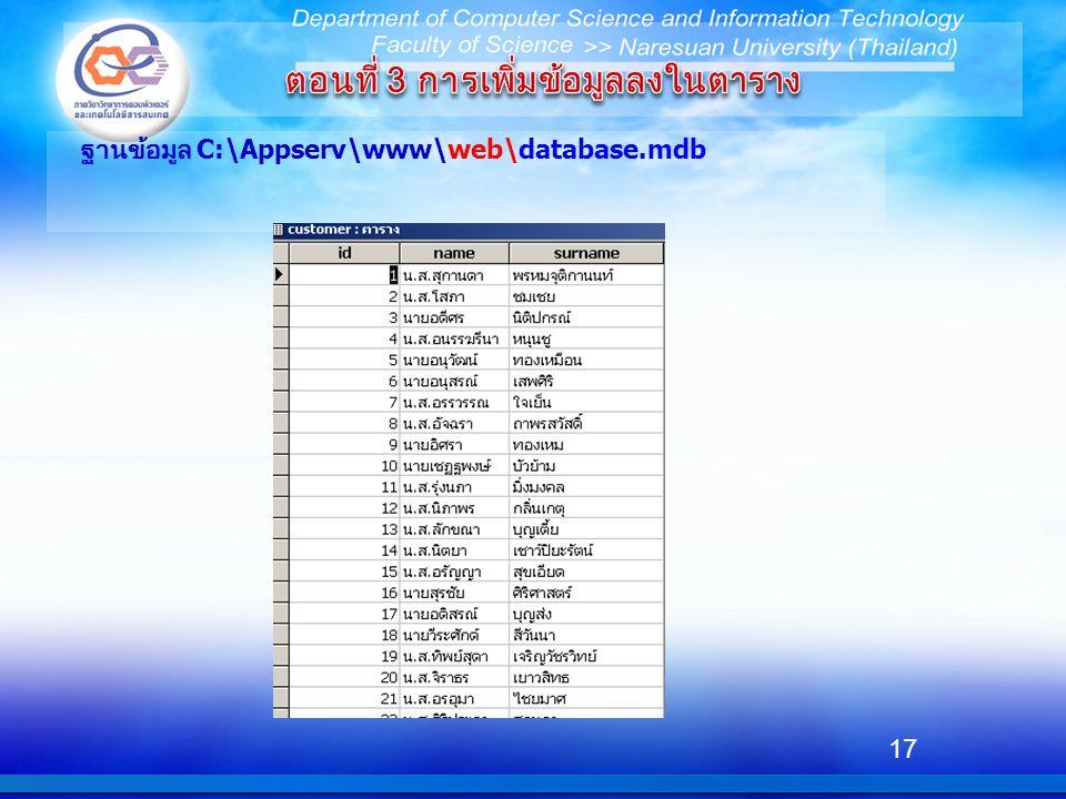 ฐานข้อมูล C:\Appserv\www\web\database.mdb 17