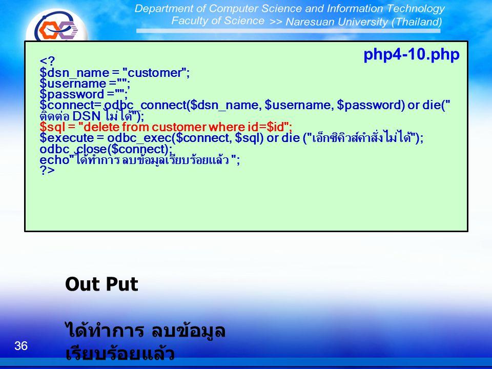 36 php4-10.php Out Put ได้ทำการ ลบข้อมูล เรียบร้อยแล้ว