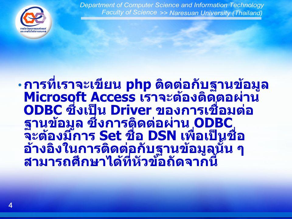 การที่เราจะเขียน php ติดต่อกับฐานข้อมูล Microsoft Access เราจะต้องติดตอผ่าน ODBC ซึ่งเป็น Driver ของการเชื่อมต่อ ฐานข้อมูล ซึ่งการติดต่อผ่าน ODBC จะต้