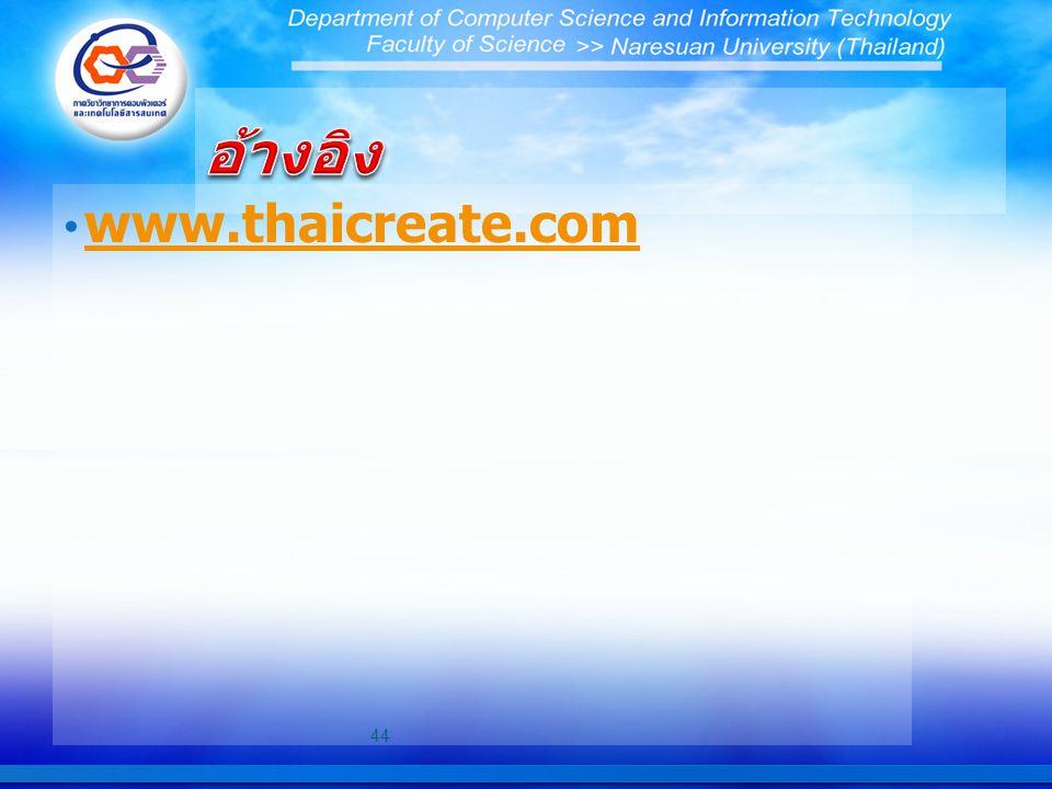 www.thaicreate.com 44