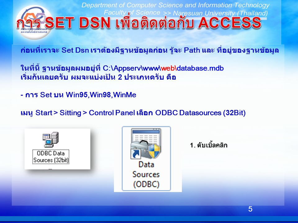 ก่อนที่เราจะ Set Dsn เราต้องมีฐานข้อมูลก่อน รู้จะ Path และ ที่อยู่ของฐานข้อมูล ในที่นี้ ฐานข้อมูลผมอยู่ที่ C:\Appserv\www\web\database.mdb เริ่มกันเลย