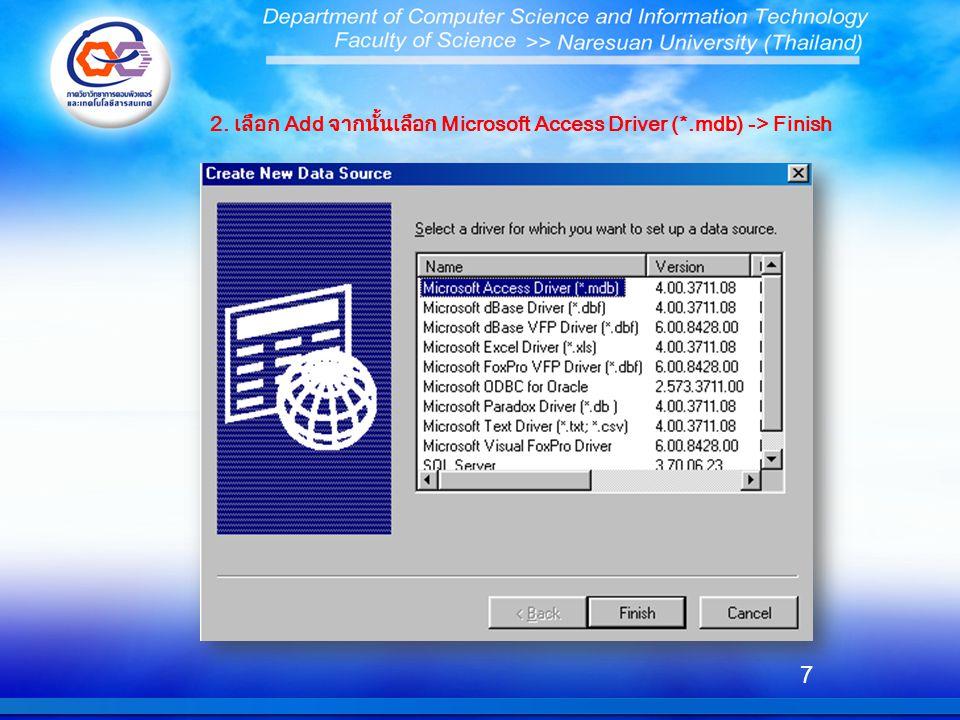 7 2. เลือก Add จากนั้นเลือก Microsoft Access Driver (*.mdb) -> Finish