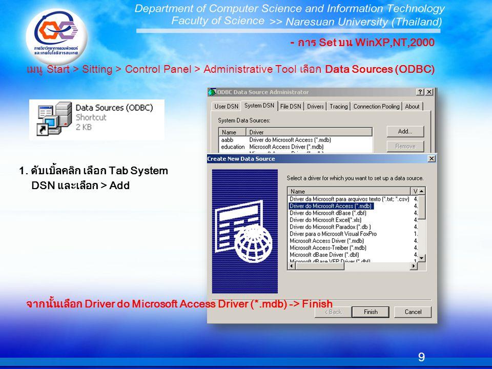 9 - การ Set บน WinXP,NT,2000 เมนู Start > Sitting > Control Panel > Administrative Tool เลือก Data Sources (ODBC) 1. ดับเบิ้ลคลิก เลือก Tab System DSN