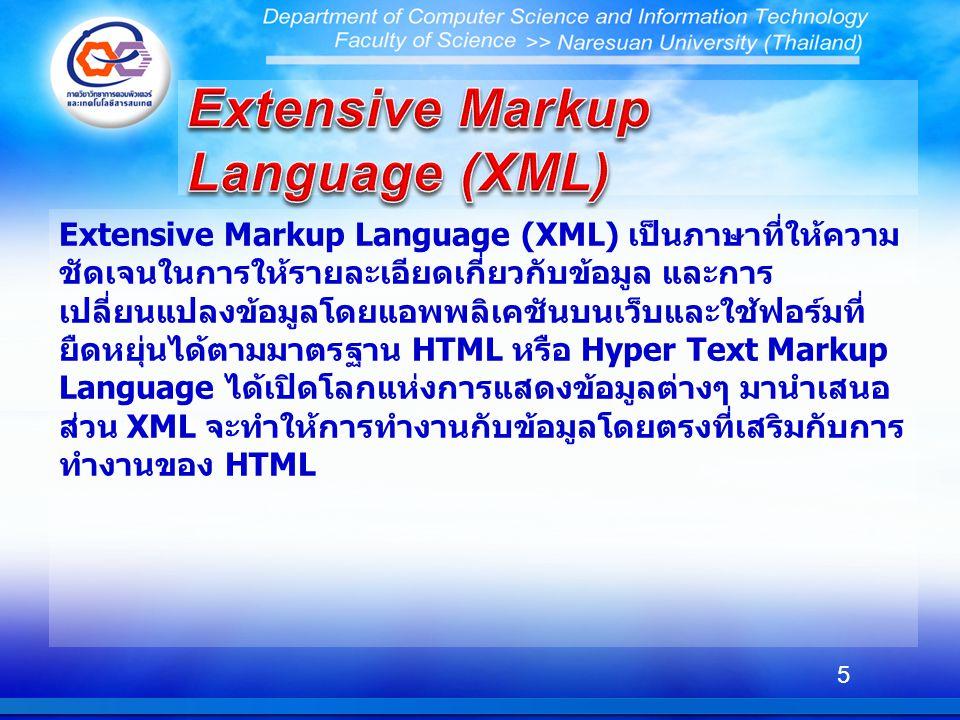 Extensive Markup Language (XML) เป็นภาษาที่ให้ความ ชัดเจนในการให้รายละเอียดเกี่ยวกับข้อมูล และการ เปลี่ยนแปลงข้อมูลโดยแอพพลิเคชันบนเว็บและใช้ฟอร์มที่ ยืดหยุ่นได้ตามมาตรฐาน HTML หรือ Hyper Text Markup Language ได้เปิดโลกแห่งการแสดงข้อมูลต่างๆ มานำเสนอ ส่วน XML จะทำให้การทำงานกับข้อมูลโดยตรงที่เสริมกับการ ทำงานของ HTML 5