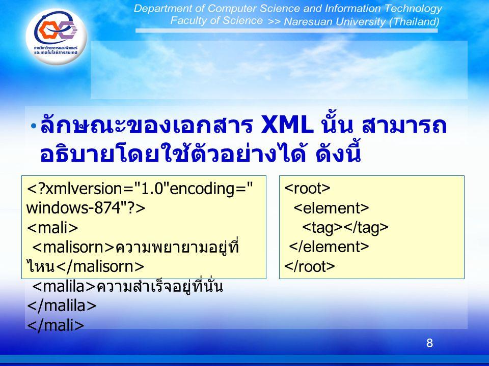 ลักษณะของเอกสาร XML นั้น สามารถ อธิบายโดยใช้ตัวอย่างได้ ดังนี้ 8 ความพยายามอยู่ที่ ไหน ความสำเร็จอยู่ที่นั่น