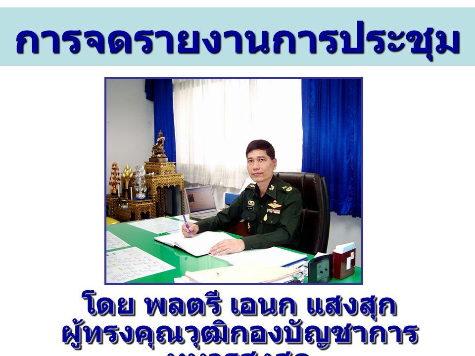 การจดรายงานการประชุม โดย พลตรี เอนก แสงสุก ผู้ทรงคุณวุฒิกองบัญชาการ ทหารสูงสุด