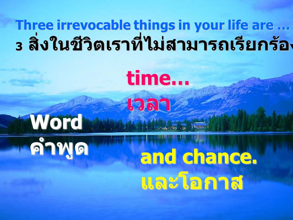 Three irrevocable things in your life are … 3 สิ่งในชีวิตเราที่ไม่สามารถเรียกร้องกลับคืนมาได้ สิ่งในชีวิตเราที่ไม่สามารถเรียกร้องกลับคืนมาได้... and c