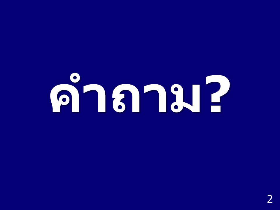 1 ศิลปะการพูด โดย พลตรี เอนก แสงสุก ผู้ทรงคุณวุฒิกองบัญชาการ กองทัพไทย