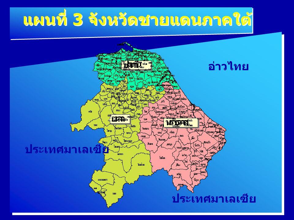 แผนที่ 3 จังหวัดชายแดนภาคใต้ อ่าวไทย ประเทศมาเลเซีย จังหวัดสงขลา