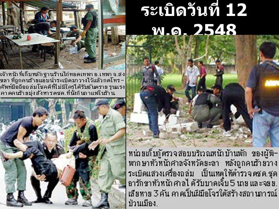 ระเบิดวันที่ 12 พ. ค. 2548 ( ยะลาและสงขลา )