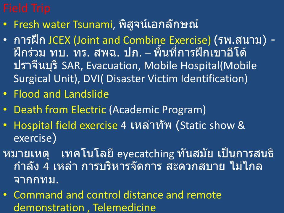 Field Trip Fresh water Tsunami, พิสูจน์เอกลักษณ์ การฝึก JCEX (Joint and Combine Exercise) ( รพ. สนาม ) - ฝึกร่วม ทบ. ทร. สพฉ. ปภ. – พื้นที่การฝึกเขาอี