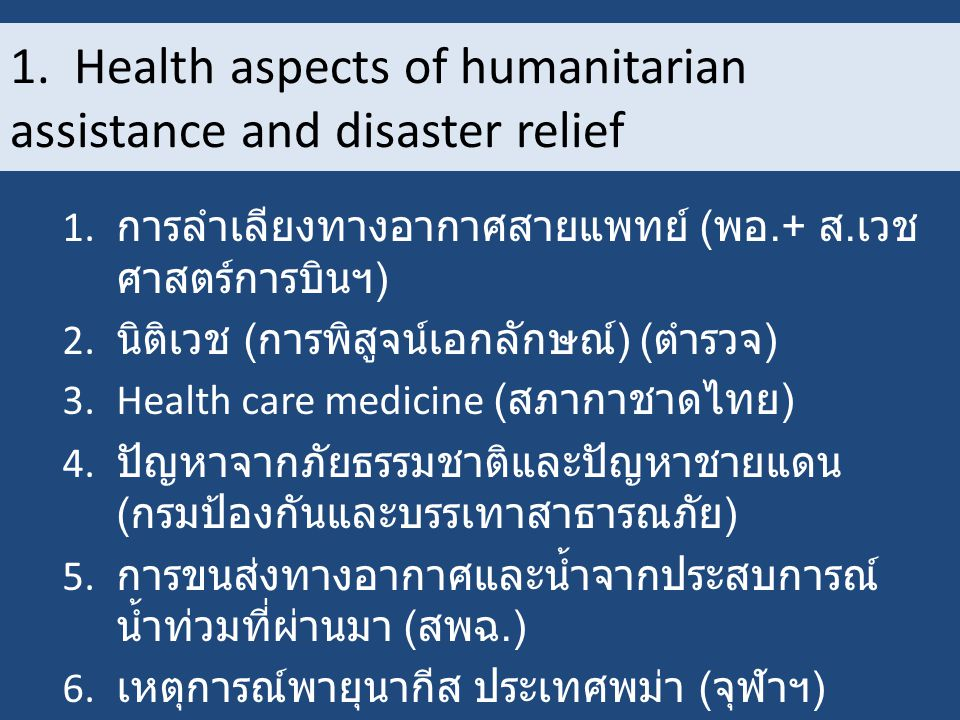 1.Health aspects of humanitarian assistance and disaster relief ( ต่อ ) 7.