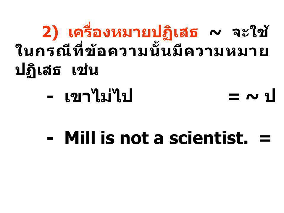 ในภาษาอังกฤษ ถ้าเป็น Propositional Logic สัญลักษณ์ที่นิยมใช้แทนคือ P, Q และ R ส่วน Predicate Logic สัญลักษณ์ที่นิยมใช้ แทนคือ X, Y และ Z