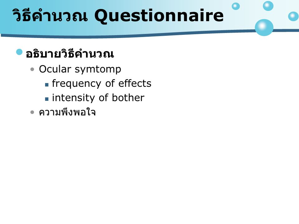 วิธีคำนวณ Questionnaire อธิบายวิธีคำนวณ Ocular symtomp frequency of effects intensity of bother ความพึงพอใจ