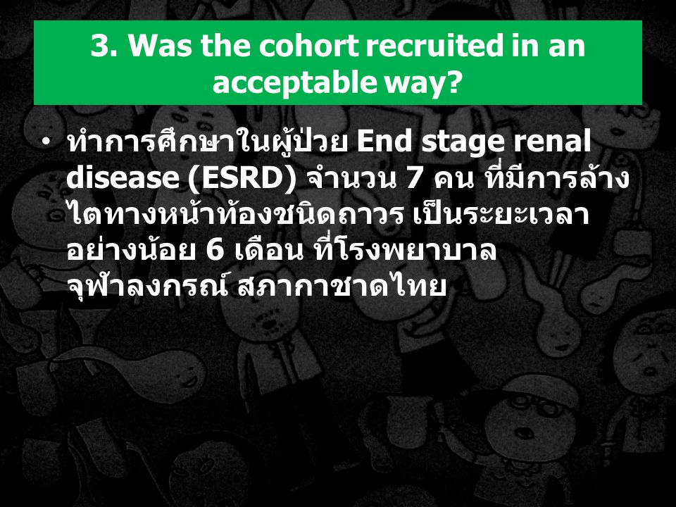 3.Was the cohort recruited in an acceptable way.