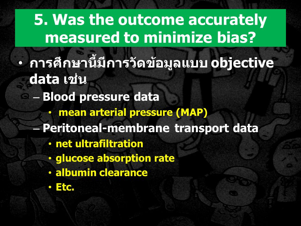 5. Was the outcome accurately measured to minimize bias? การศึกษานี้มีการวัดข้อมูลแบบ objective data เช่น – Blood pressure data mean arterial pressure