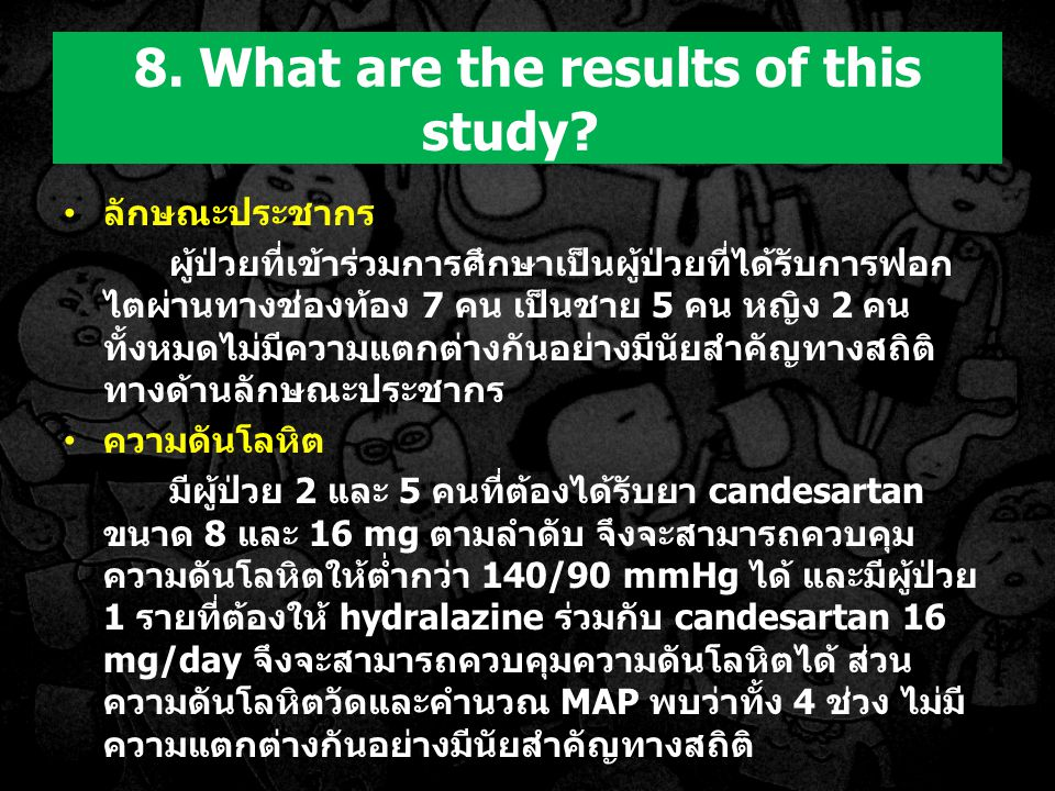 8.What are the results of this study.