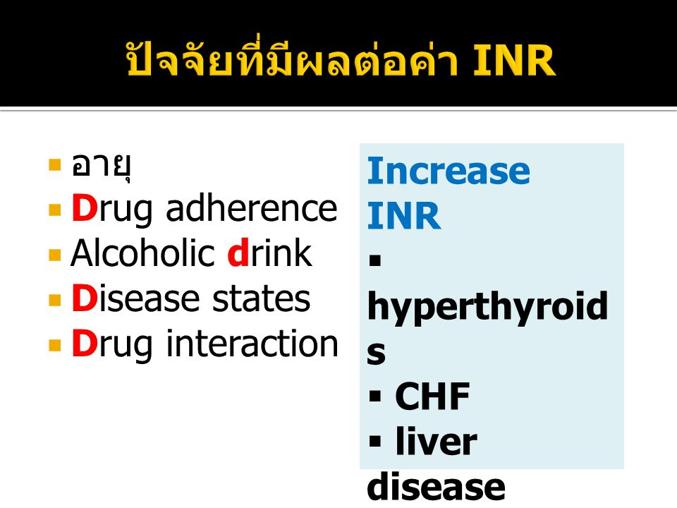  อายุ  Drug adherence  Alcoholic drink  Disease states  Drug interaction Increase INR  hyperthyroid s  CHF  liver disease  fever  diarrhea