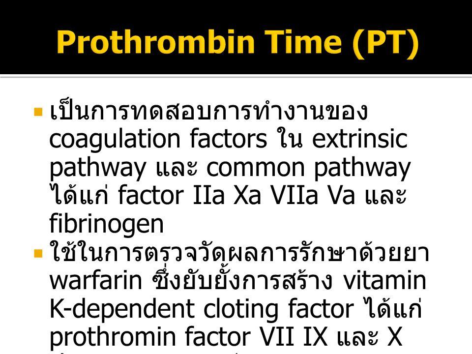  เป็นการทดสอบการทำงานของ coagulation factors ใน extrinsic pathway และ common pathway ได้แก่ factor IIa Xa VIIa Va และ fibrinogen  ใช้ในการตรวจวัดผลก