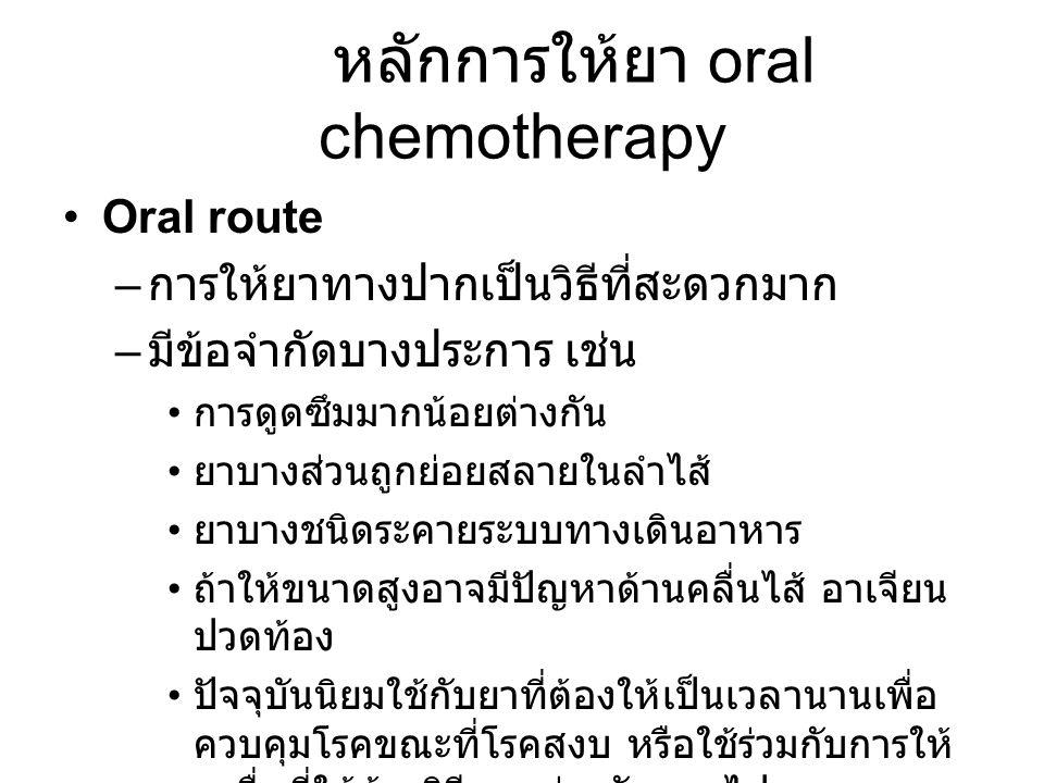 หลักการให้ยา oral chemotherapy How to take the drug –Swallow each tablet or capsule whole; do not chew them.