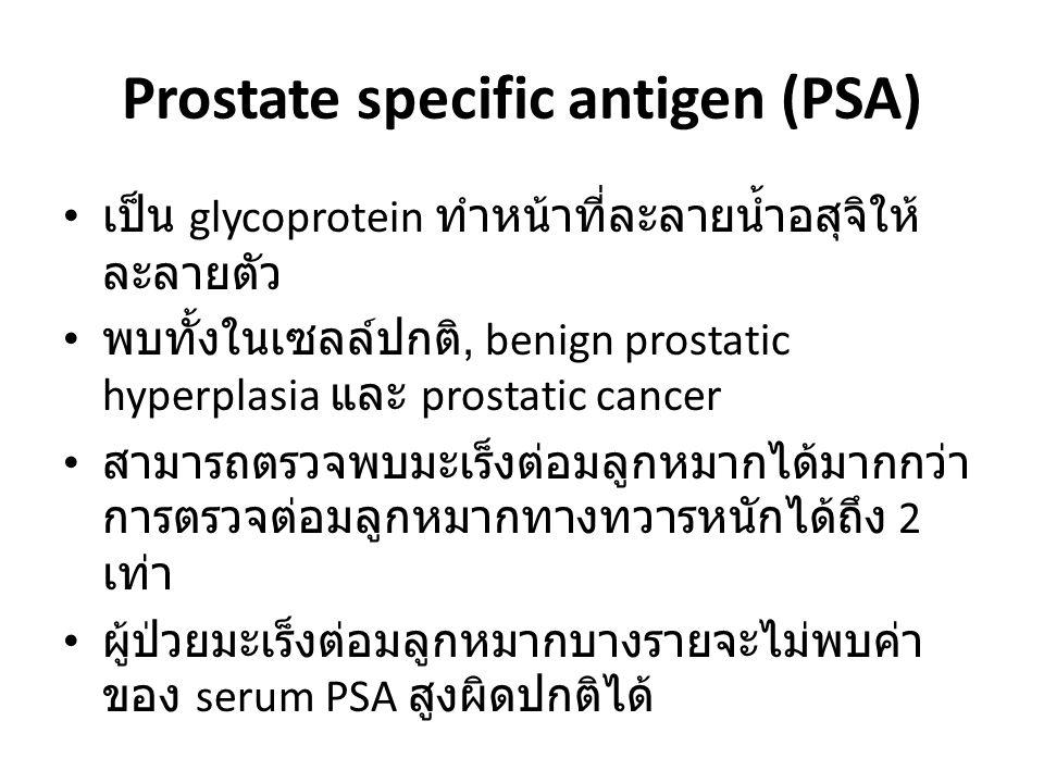 Prostate specific antigen (PSA) เป็น glycoprotein ทำหน้าที่ละลายน้ำอสุจิให้ ละลายตัว พบทั้งในเซลล์ปกติ, benign prostatic hyperplasia และ prostatic can