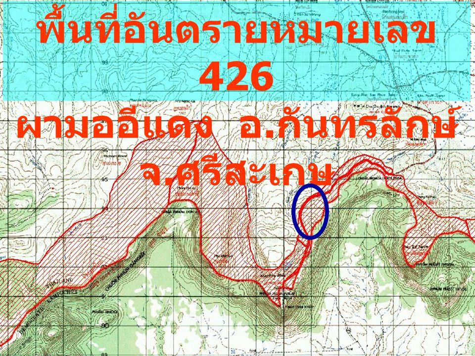 พื้นที่อันตรายหมายเลข 426 ผามออีแดง อ. กันทรลักษ์ จ. ศรีสะเกษ
