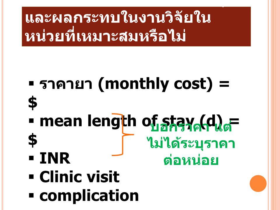5. มีการวัดหรือคำนวณ ต้นทุน และผลกระทบในงานวิจัยใน หน่วยที่เหมาะสมหรือไม่  ราคายา (monthly cost) = $  mean length of stay (d) = $  INR  Clinic vis