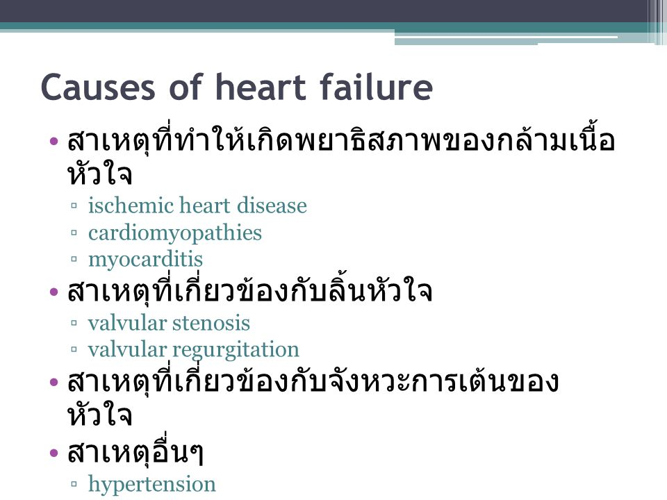 Stroke and systemic embolism in heart failure In several retrospective analyses, the risk of thromboembolic events was not lower in patients with HF taking warfarin than in patients not treated with antithrombotic drugs The use of warfarin was associated with a reduction in major cardiovascular events and death in patients with HF in one retrospective analysis but not in another