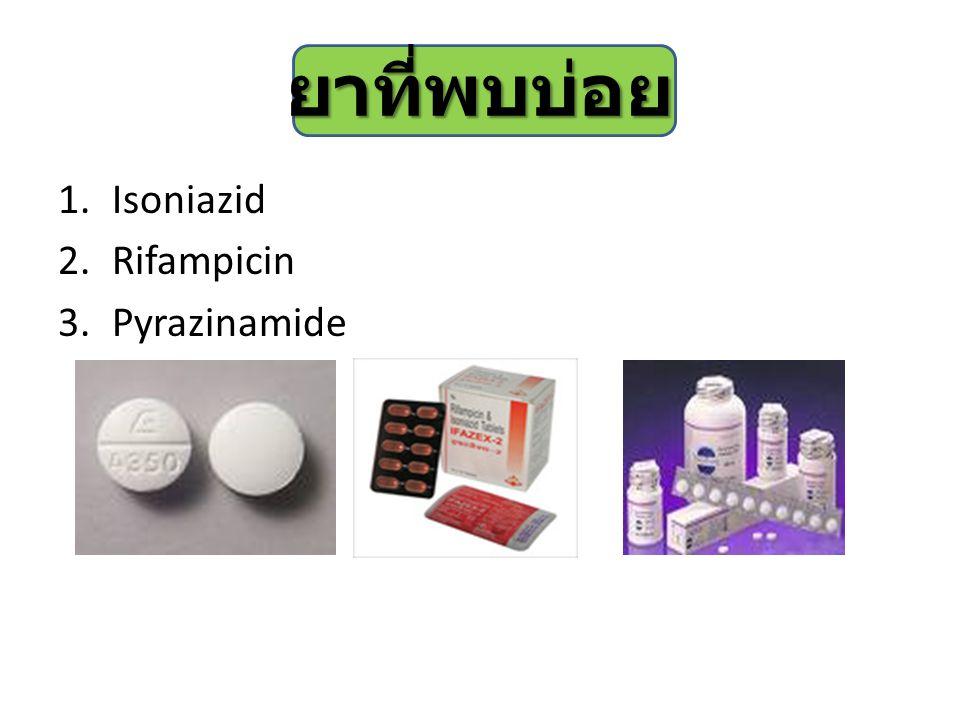 ยาที่พบบ่อย 1.Isoniazid 2.Rifampicin 3.Pyrazinamide