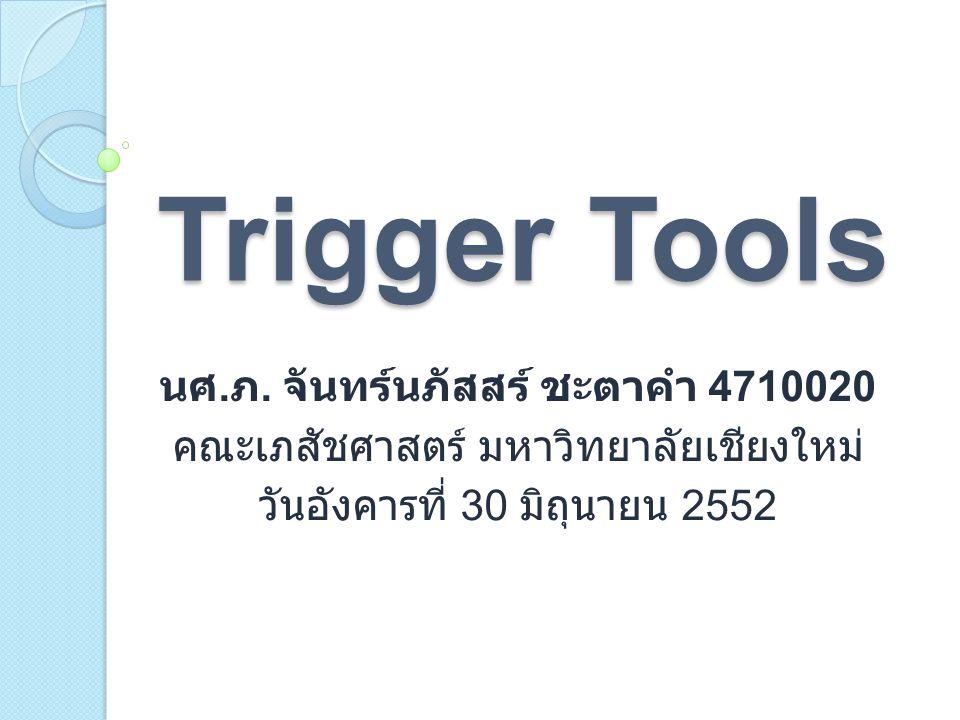 Trigger Tools นศ.ภ.
