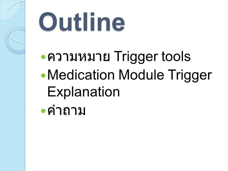 Warfarin trigger ในการกำหนด trigger tools นั้นขึ้นกับ ทีมสหสาขา trigger tools ที่กำหนด อาจใช้เดี่ยวๆ หรือกำหนดเป็นกลุ่มโรค กลุ่มการให้บริการ ซึ่งในกรณีนี้อาจ ประกอบด้วยกลุ่มประเภทหลากหลาย ◦ Trigger ที่เป็นค่าทางห้องปฏิบัติการ ซึ่ง บ่งชี้ ADEs เช่น INR>6, <1.5 ◦ Trigger ที่เป็น adverse events เช่น bleeds, emboli, bruise, cerebrovascular accident ◦ Trigger ที่เป็น การสั่งใช้ยา หรือการ บริการต่อเนื่อง เช่น การให้ vitamin K, protamine หรือ blood transfusion