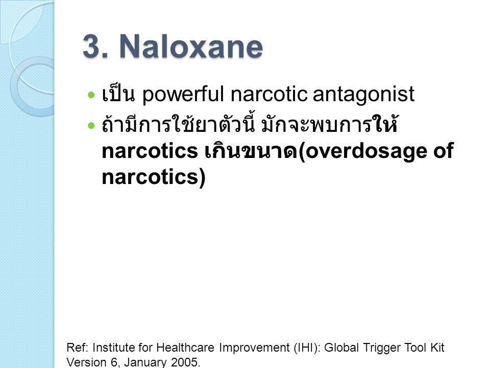 3. Naloxane เป็น powerful narcotic antagonist ถ้ามีการใช้ยาตัวนี้ มักจะพบการให้ narcotics เกินขนาด (overdosage of narcotics) Ref: Institute for Health