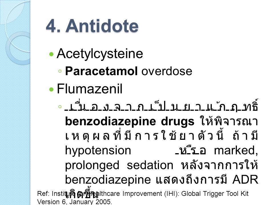 4. Antidote Acetylcysteine ◦ Paracetamol overdose Flumazenil ◦ เนื่องจากเป็นยาแก้ฤทธิ์ benzodiazepine drugs ให้พิจารณา เหตุผลที่มีการใช้ยาตัวนี้ ถ้ามี