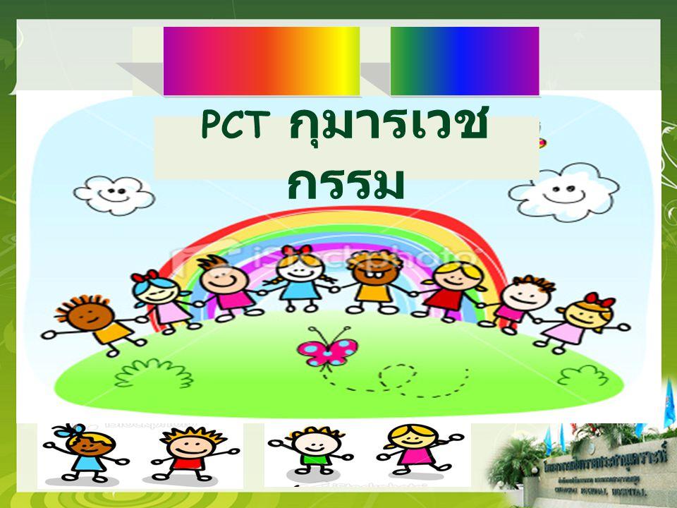 PCT กุมารเวช กรรม