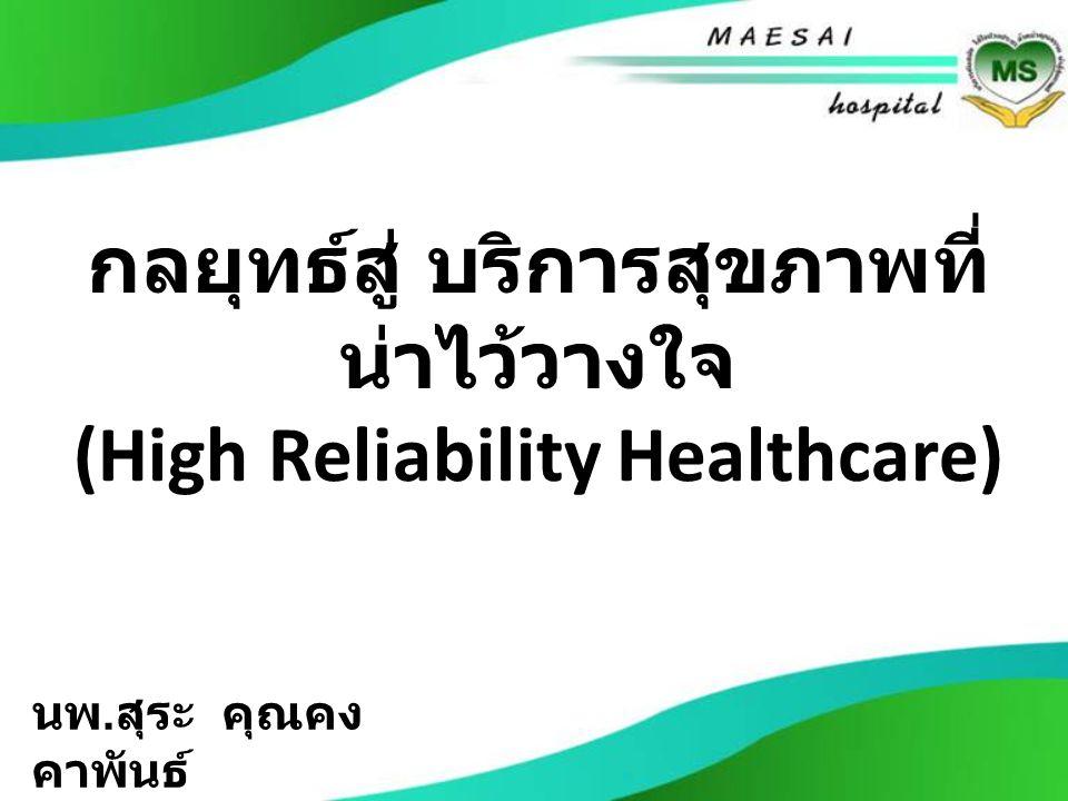 กลยุทธ์สู่ บริการสุขภาพที่ น่าไว้วางใจ (High Reliability Healthcare) นพ.