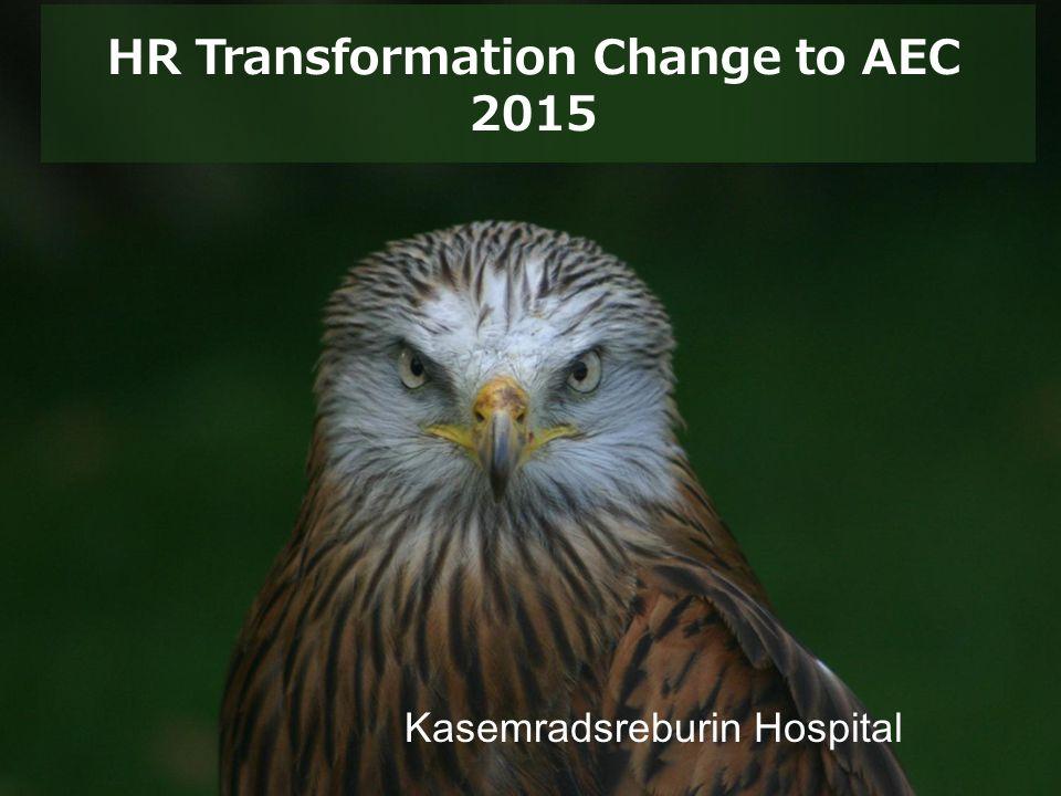 HR Transformation Change to AEC 2015 การเปิดเสรีทางการค้าในกลุ่มประชาคม อาเซียน (AEC) ในปี 2558 ผู้บริหารจะต้องให้ความสำคัญกับการ บริหารทรัพยากรบุคคลในองค์กร นำไปสู่การเตรียมความพร้อมของ ทรัพยากรบุคคล Concepts : HEAD