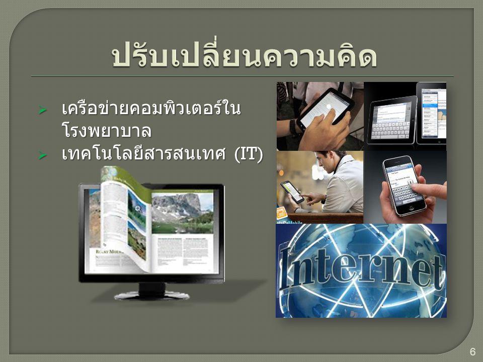  เครือข่ายคอมพิวเตอร์ใน โรงพยาบาล  เทคโนโลยีสารสนเทศ  เทคโนโลยีสารสนเทศ (IT) 6