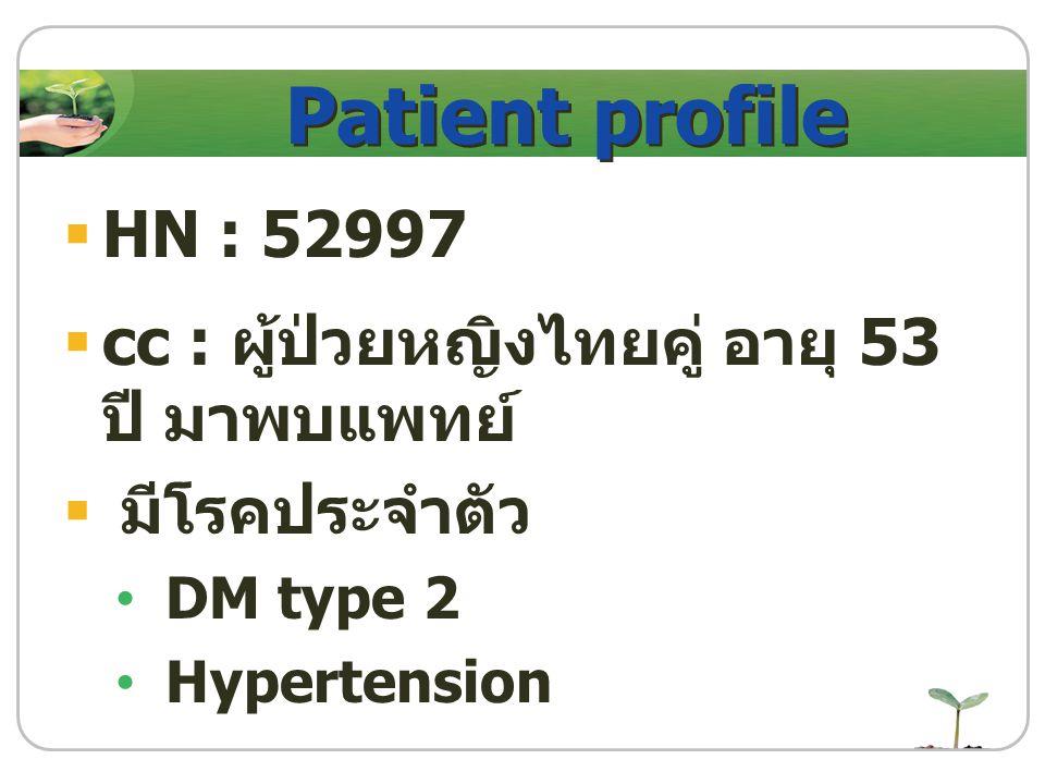 Patient profile  HN : 52997  cc : ผู้ป่วยหญิงไทยคู่ อายุ 53 ปี มาพบแพทย์  มีโรคประจำตัว DM type 2 Hypertension
