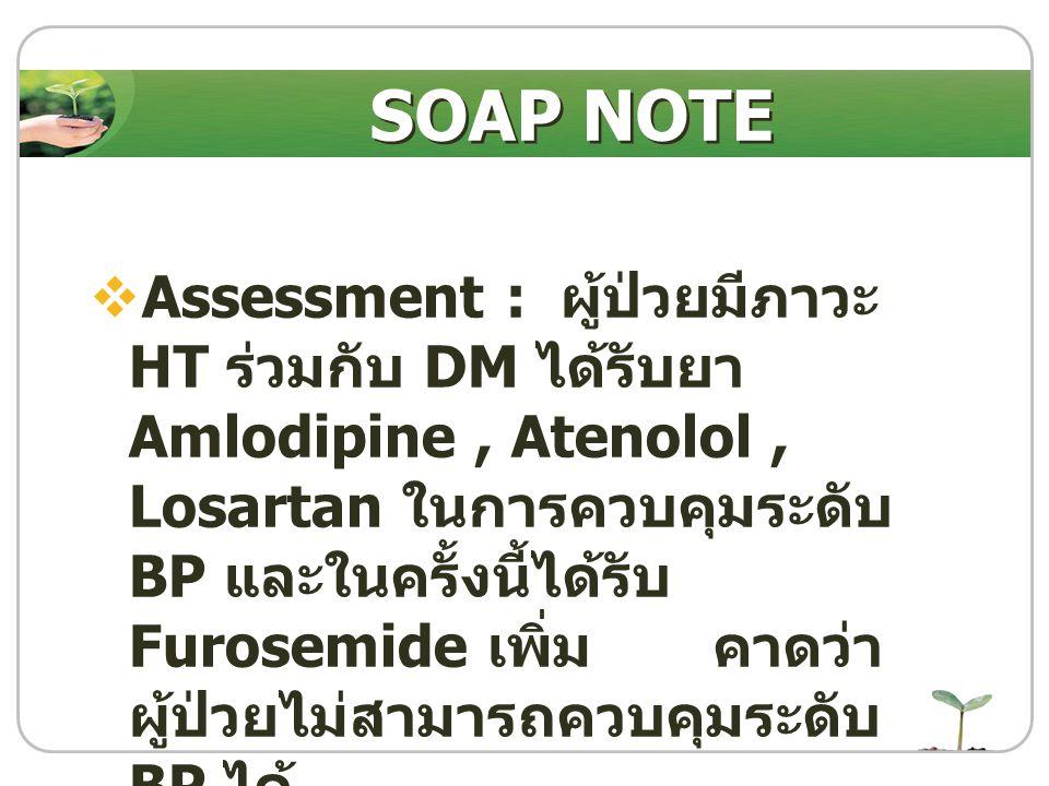 Plan : Continuous : Kalimate 2x3 pc Monitor : ระดับ K Education : ควบคุมอาหารที่มี K สูง เช่น กล้วย ส้ม มะละกอสุก ผัก ใบเขียว เป็นต้น F/U : 2 เดือน SOAP NOTE