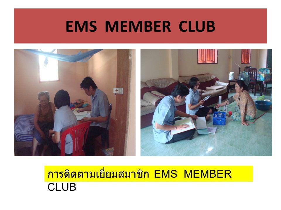EMS MEMBER CLUB การติดตามเยี่ยมสมาชิก EMS MEMBER CLUB