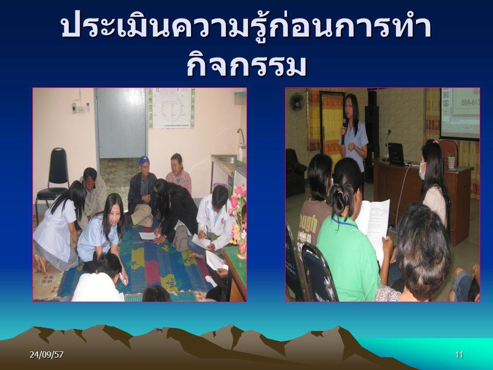 24/09/5711 ประเมินความรู้ก่อนการทำ กิจกรรม